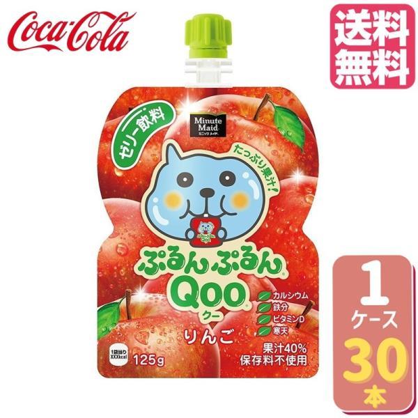 ミニッツメイドぷるんぷるんQoo りんご 125gパウチ【30本×1ケース】