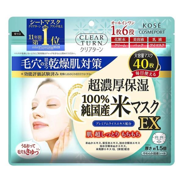 コーセーコスメポート クリアターン 純国産米マスク EX 40枚入[cp]