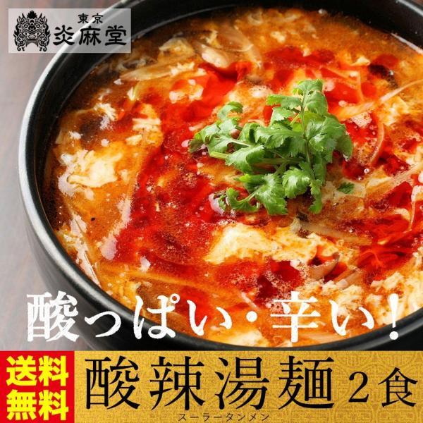送料無料 ネコポス 東京炎麻堂 酸辣湯麺 スーラータン麺 サンラータン麺 2食セット d1|tokyoenmado