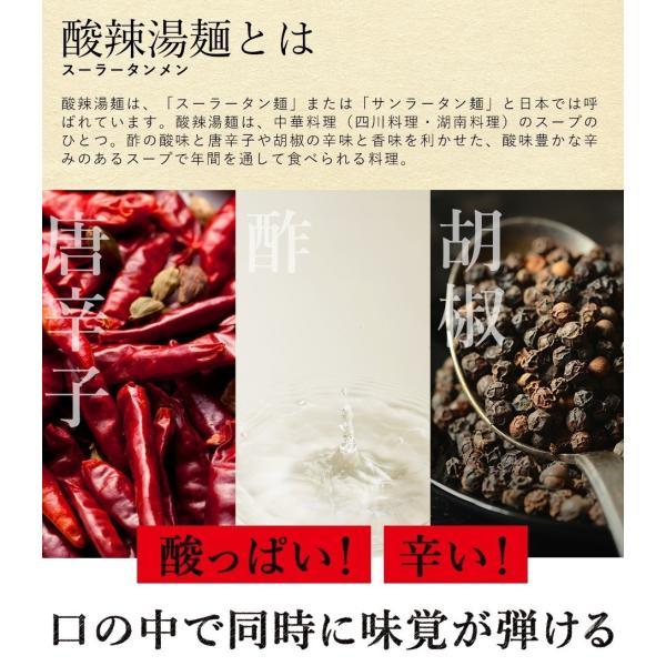 送料無料 ネコポス 東京炎麻堂 酸辣湯麺 スーラータン麺 サンラータン麺 2食セット d1|tokyoenmado|02