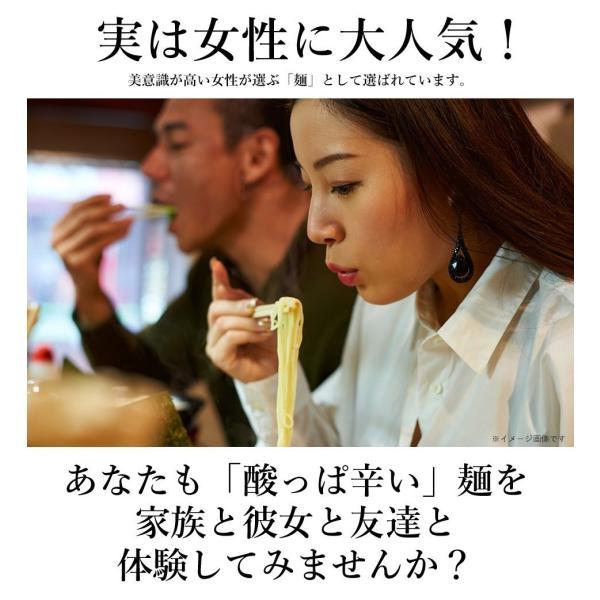 送料無料 ネコポス 東京炎麻堂 酸辣湯麺 スーラータン麺 サンラータン麺 2食セット d1|tokyoenmado|03