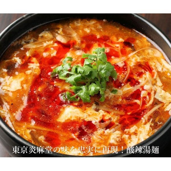 送料無料 ネコポス 東京炎麻堂 酸辣湯麺 スーラータン麺 サンラータン麺 2食セット d1|tokyoenmado|04
