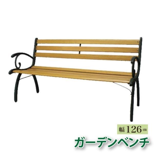 ガーデンベンチ 屋外ベンチ 天然木 ガーデン ベンチ 椅子 エクステリア パークベンチ 屋外 テラス ガーデンベンチ幅126cm 送料無料
