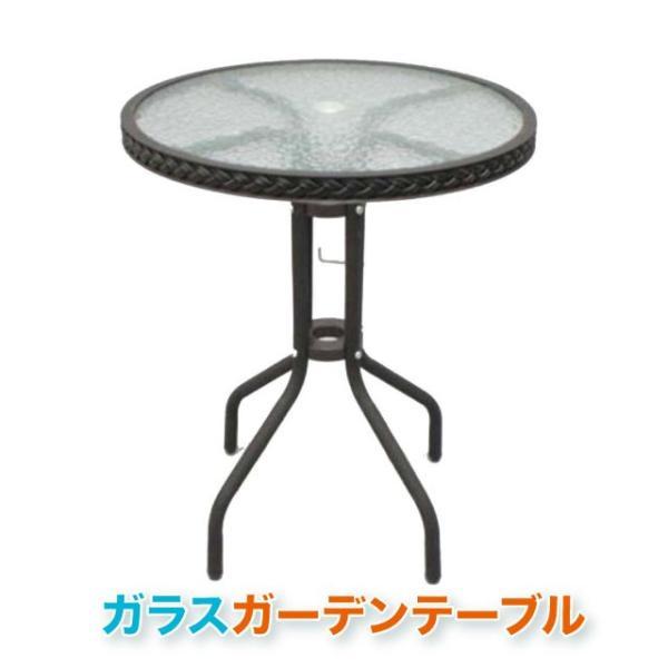 ガラスガーデンテーブル 直径60cm ガーデンテーブル 丸型 ガラス ベランダ バルコニー ガーデン エクステリア 庭 テーブル パラソル穴付き 送料無料