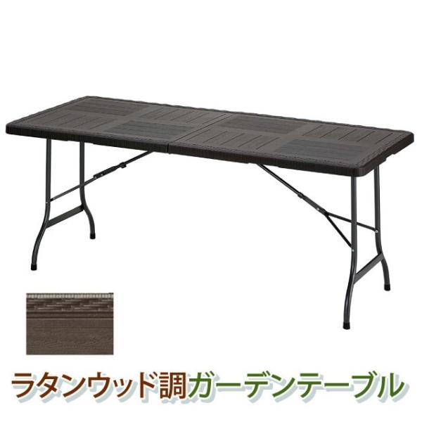 ラタンウッド調ガーデンテーブル 幅180cm 折りたたみ式コンパクトテーブル ガーデンテーブル エクステリア 庭 ガーデン バルコニー ベランダ 送料無料