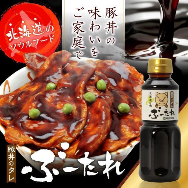 豚丼秘伝のタレ「ぶーたれ」|tokyofarm