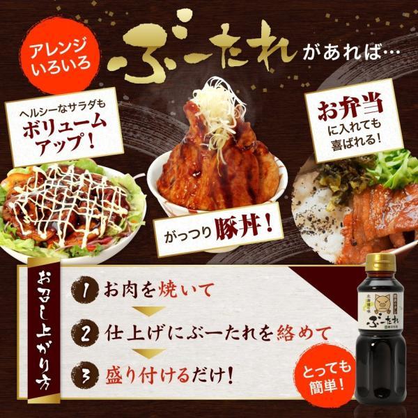 豚丼秘伝のタレ「ぶーたれ」|tokyofarm|03