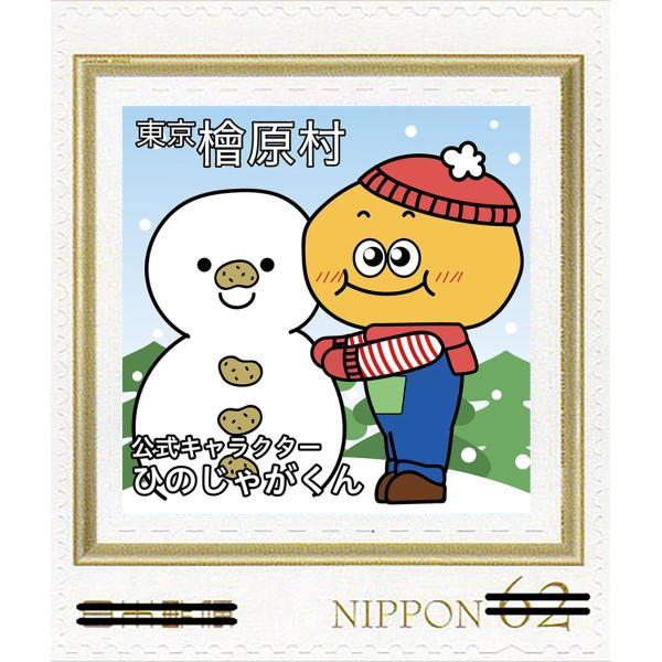 ひのじゃがくん切手冬|tokyofarm