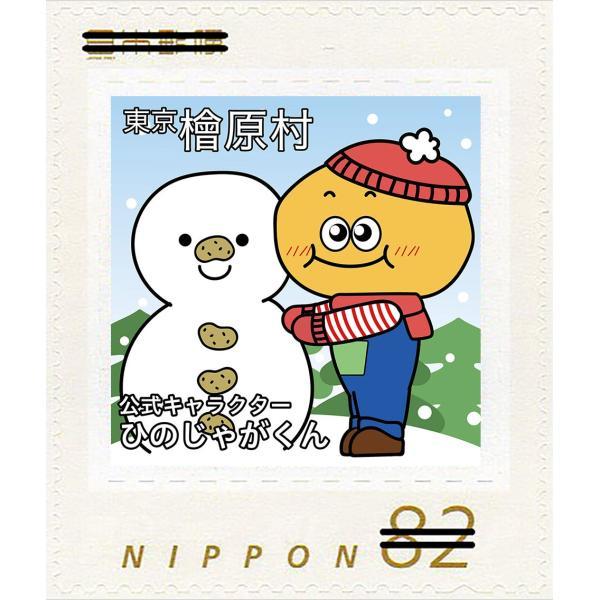 ひのじゃがくん切手冬|tokyofarm|02