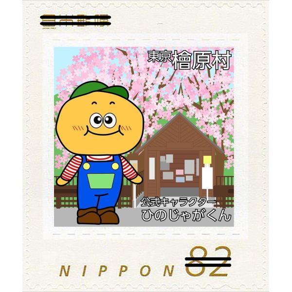 ひのじゃがくん切手春|tokyofarm|02