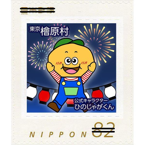ひのじゃがくん切手夏|tokyofarm|02