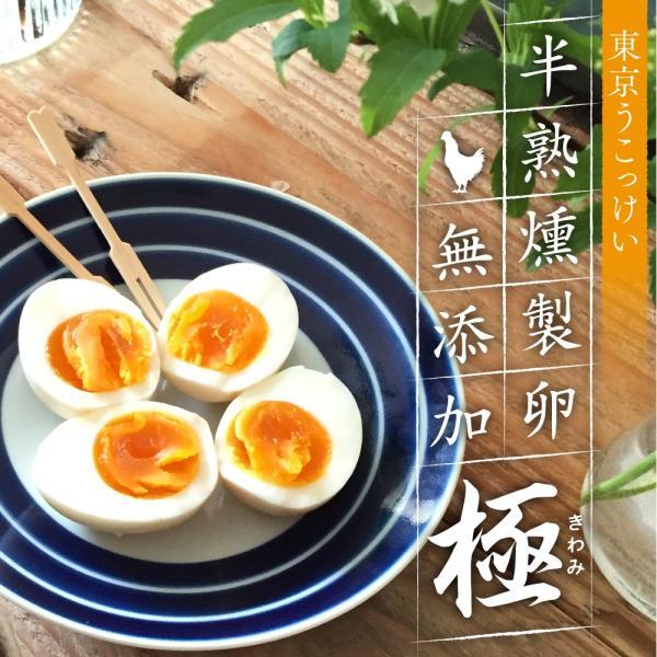 鳥骨鶏半熟燻製卵「極」|tokyofarm