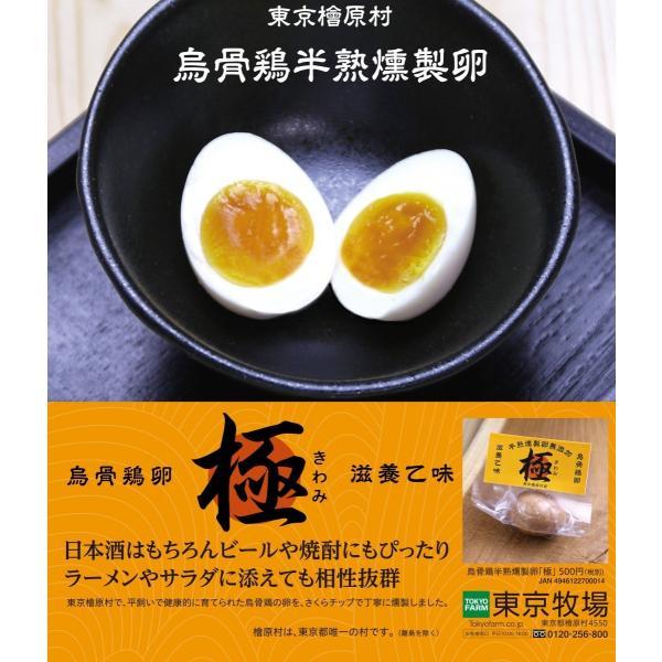鳥骨鶏半熟燻製卵「極」|tokyofarm|03