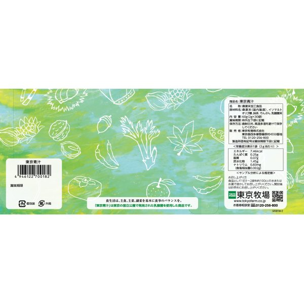 青汁 東京青汁 クワと乳酸菌に抹茶ですっきり飲みやすい 毎日1杯 桑葉 国産|tokyofarm|04