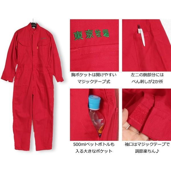 キャラフレ 東京牧場 つなぎ 作業着 作業服 長袖 男女兼用|tokyofarm|04