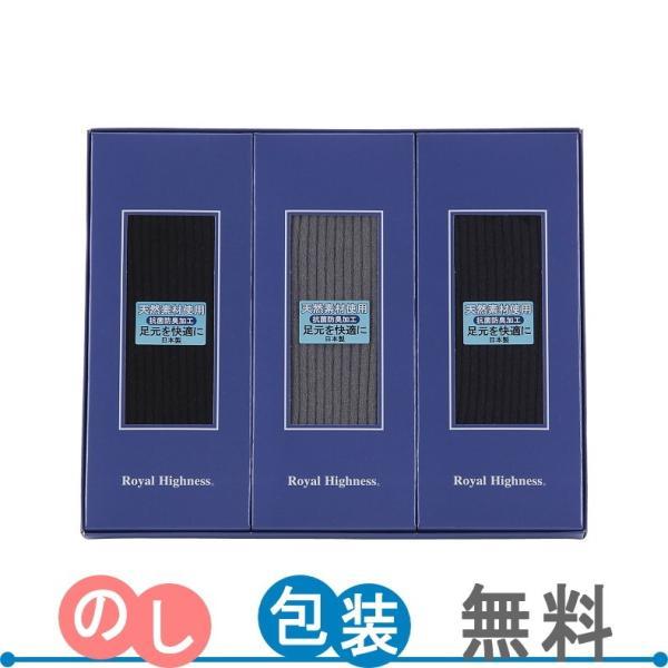 ロイヤルハイネス 紳士ソックス3足セット(抗菌消臭加工) ギフト包装・のし紙無料 tokyogift