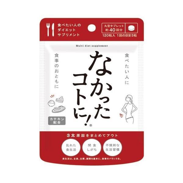 なかったコトに!120粒 賞味期限最新 ダイエットサプリメント|tokyoline2015