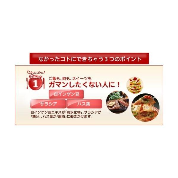 なかったコトに!120粒 賞味期限最新 ダイエットサプリメント|tokyoline2015|03