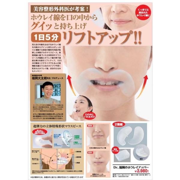 Dr.福岡のホウレイアッパー ほうれい線 マウスピース タテジワ リフトアップ 表情筋   |tokyoline2015