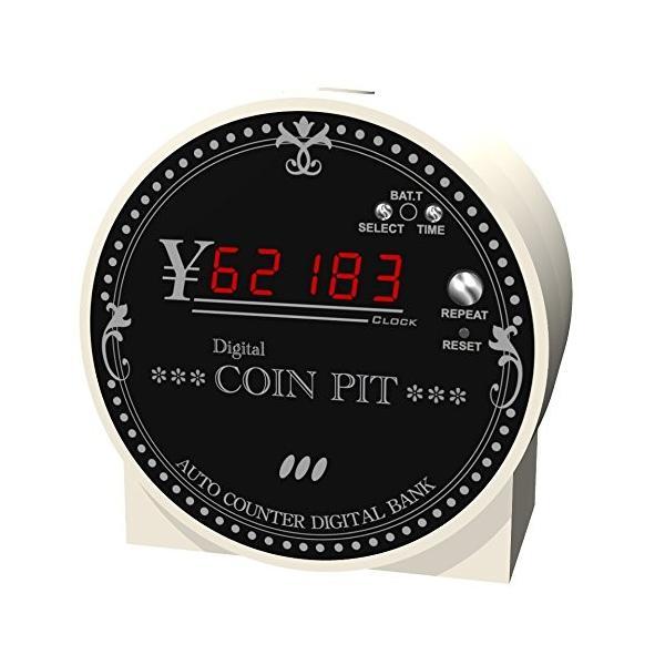 デジタルコインピット ホワイト 送料無料 貯金箱 トイボックス 時計付き|tokyoline2015