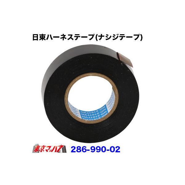 日東 ハーネステープ ナシジテープ  19×25m