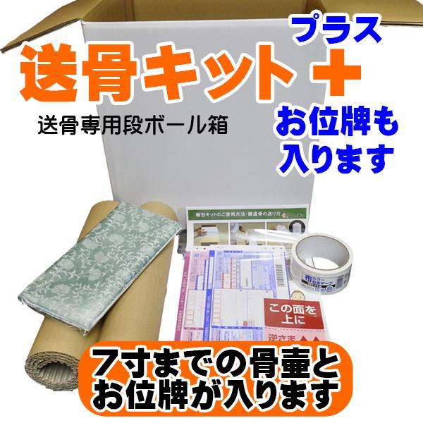 送骨専用の梱包キット/送骨用/骨壺骨箱用箱|tokyosankotsusya