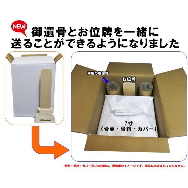 送骨専用の梱包キット/送骨用/骨壺骨箱用箱|tokyosankotsusya|03