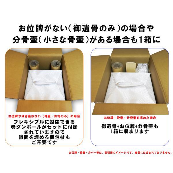 送骨専用の梱包キット/送骨用/骨壺骨箱用箱|tokyosankotsusya|04