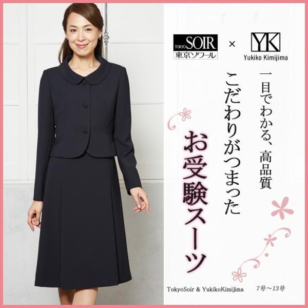 d4c483c080143 東京ソワール ユキコキミジマ お受験スーツ レディース 紺 4803120|tokyosoir ...