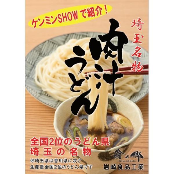 送料無料 埼玉 名物 肉汁うどん 3人前つゆ付き 翁の郷 ケンミン SHOW