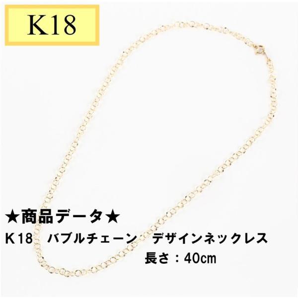 K18 18金 バブルチェーン デザインネックレス 約2.1g 40cm(ジュエリーケース付き)