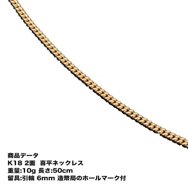 喜平ネックレス K18 18金 2面(10g-50cm)引輪 6mmLプレート(造幣局検定マーク刻印入・ジュエリーケース付き)kihei 最安値 挑戦