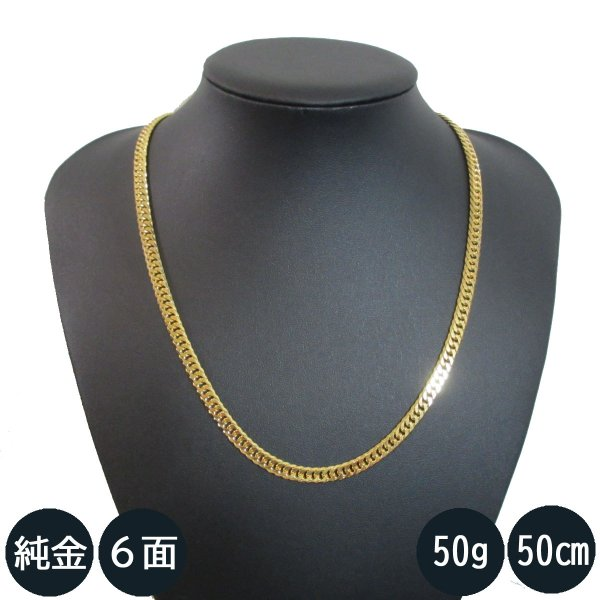 K24 純金 六面喜平ネックレス (50g-50cm)中折れ (造幣局検定マーク刻印入)