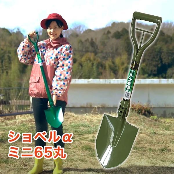 ショベルαミニ65丸 スコップ ショベル スコッパー 送料無料 農具 軽量