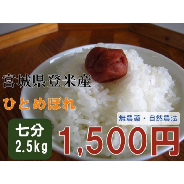 新米 30年 ひとめぼれ 2.5kg 七分米  宮城 登米 米 特別栽培米 農薬・化学肥料不使用|tomerice