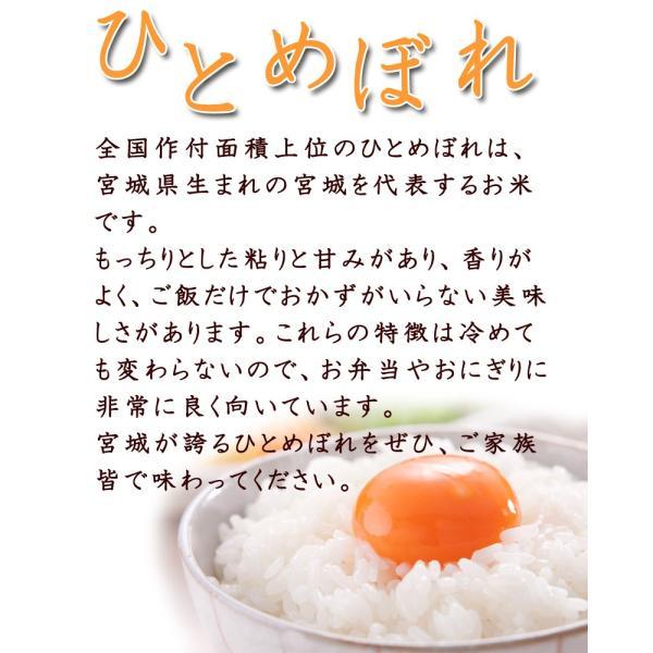 ひとめぼれ 2.5kg 七分米 29年 宮城 登米 米 特別栽培米 農薬・化学肥料不使用 tomerice 02