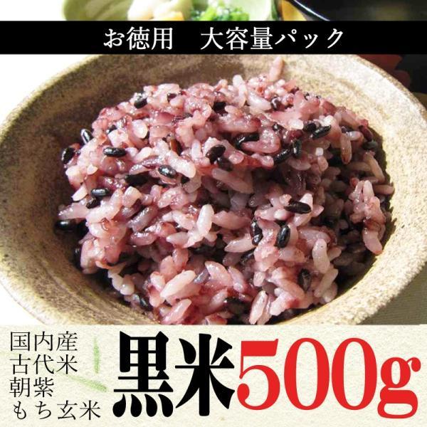 徳用黒米 (500g) 古代米 国内産|tomerice