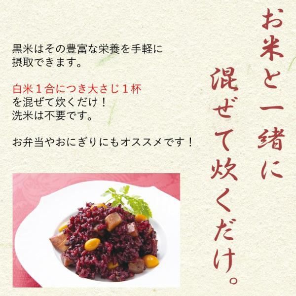徳用黒米 (500g) 古代米 国内産|tomerice|05