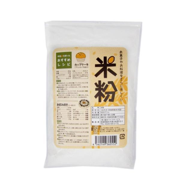 グルテンフリー 料理・菓子用 米粉 (500g) 宮城県登米市産うるち米