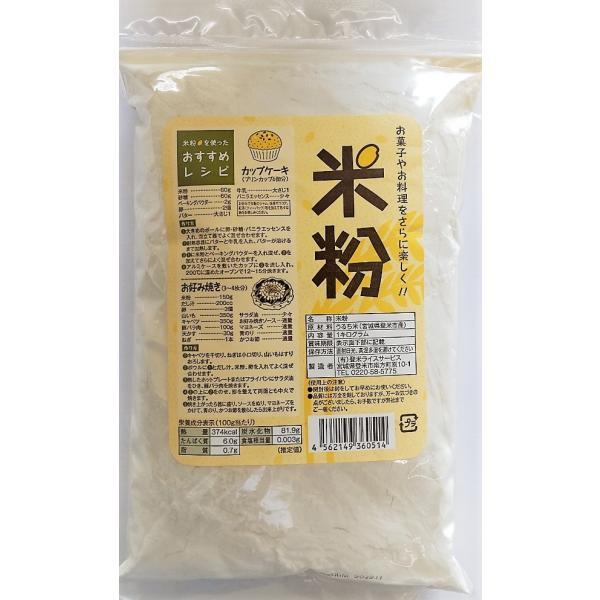 グルテンフリー 料理・菓子用 米粉 (1kg) 宮城県登米市産うるち米|tomerice