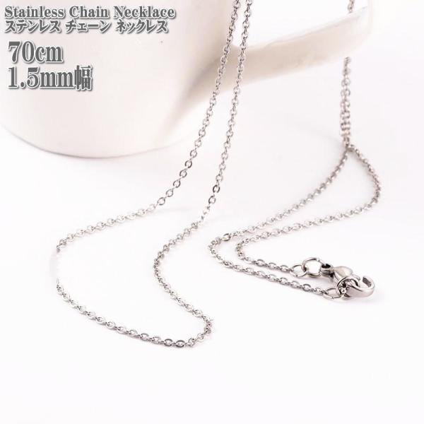 ステンレスチェーン 70cm 1.5mm幅 アズキチェーン ステンレスネックレス ステンレス Stainless chain 小豆 チェーン ネックレス シルバー