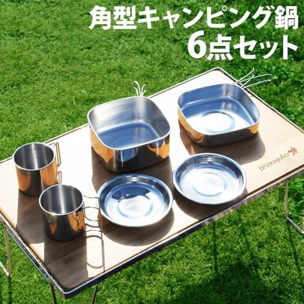 アウトドア クッカーセット 6点 ステンレス 鍋 フライパン マグカップ 小皿 収納袋付き 調理器具 角型 アウトドア用品 キャンプ用品 コンパクト 宅配