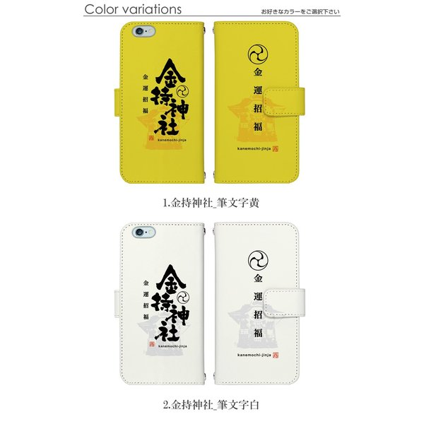 iPhone11 ケース xperia 1 ii aquos sense3 galaxy a41 androidワン s5 s3 iphone12 pixel4a 携帯 カバー スマホケース 手帳型 全機種対応 デザイン 金持神社 tominoshiro 02
