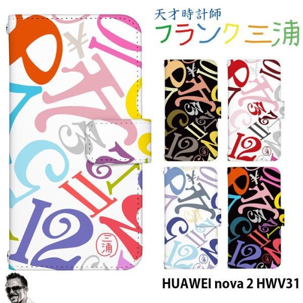 HUAWEI nova 2 HWV31 ケース 手帳型 スマホケース ファーウェイ au hwv31 デザイン フランク三浦 大阪 時計|tominoshiro
