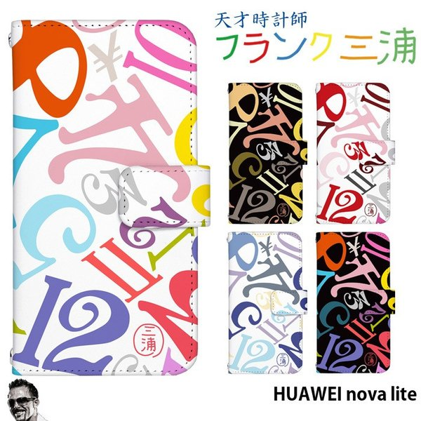 HUAWEI nova lite ケース 手帳型 スマホケース ファーウェイ 楽天モバイル novalite デザイン フランク三浦 大阪 時計 tominoshiro