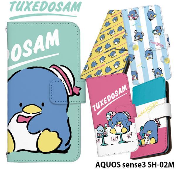 AQUOS sense3 SH-02M ケース 手帳型 カバー sh02m 手帳型ケース デザイン タキシードサム サンリオ