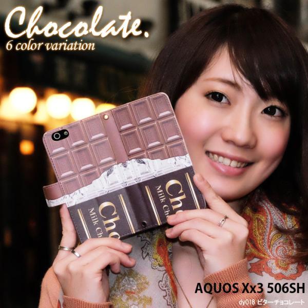 AQUOS Xx3 506SH ケース 手帳型 スマホケース アクオス Softbank ソフトバンク 携帯ケース カバー デザイン 板チョコレート tominoshiro