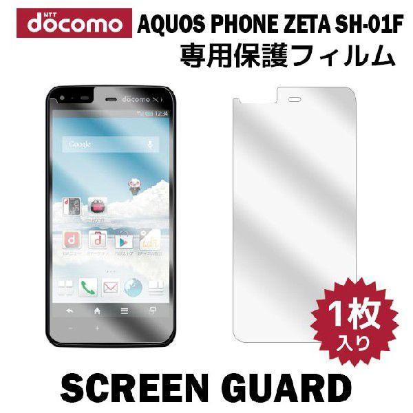 液晶保護フィルム 液晶保護 フィルム 1枚 AQUOS PHONE ZETA SH-01F アクオスフォン ゼータ フィルム スマホ スマートフォン スクリーンガード docomo