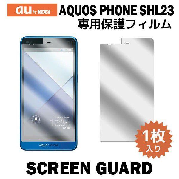 液晶保護フィルム 液晶保護 フィルム 1枚 AQUOS PHONE SERIE SHL23 アクオスフォン セリエ フィルム スマホ スマートフォン スクリーンガード au