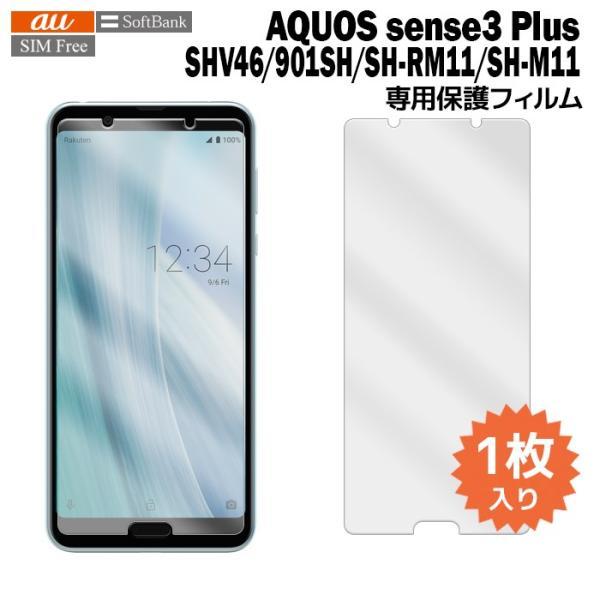AQUOS sense3 Plus SHV46 SH-RM11 901SH SH-M11 液晶保護フィルム 1枚入り (液晶保護シート スマホ フィルム) アクオスセンス3 プラス shm11 普通郵便発送